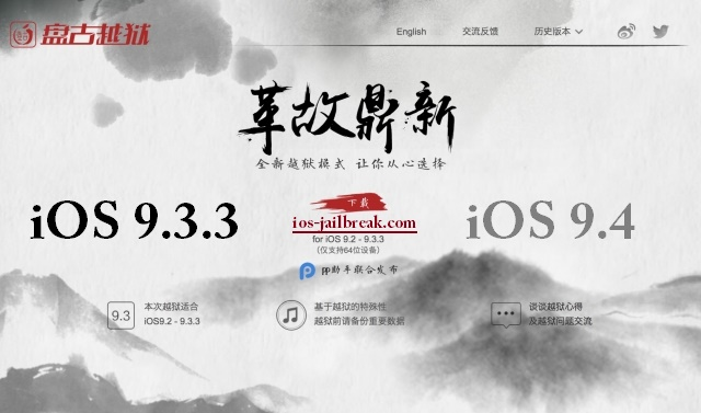 PanGu V_3.0 Download iOS 9.3.3 jailbreak