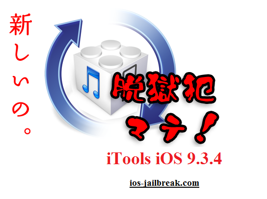 English iTools iOS 9.3.4
