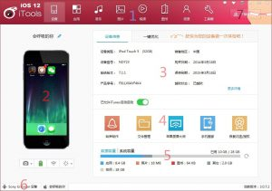 iOS 12 iTools